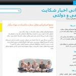 طراحی وب سایت وبلاگ بایگانی اخبار شکایت ها