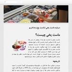طراحی وب سایت بستنی یخی