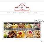 طراحی وب سایت بستنی ایتالیایی (جلاتو)