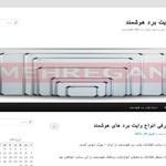 طراحی وب سایت وایت برد هوشمند برای شرکت مهرگان