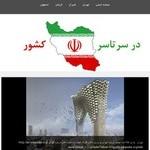 طراحی وب سایت سراسر کشور (ایران)