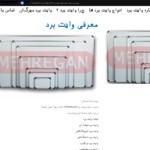 طراحی سایت وایت برد شرکت مهرگان