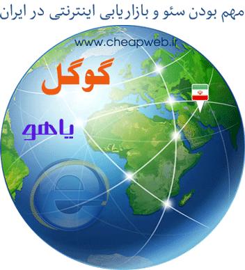 مهم بودن بازاریابی اینترنتی و سئو در ایران