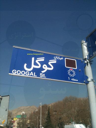 سئو ایران